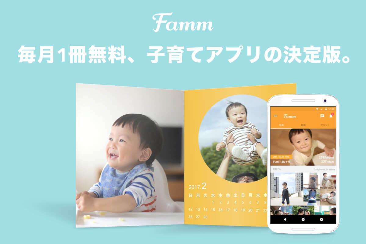 家族アルバムFamm