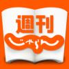 旬の観光・グルメ・宿情報をまとめ読み『週刊じゃらん』アプリの紹介