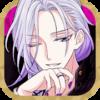 キスと誘惑の胸キュン恋愛ゲーム『魔界王子と魅惑のナイトメア』アプリの紹介