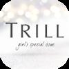 『TRILL(トリル)』アプリの紹介